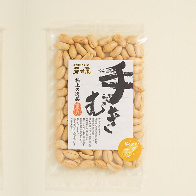 手むき落花生バターピーナッツ(85g入)