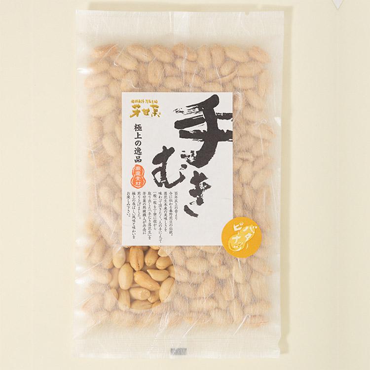 手むき落花生バターピーナッツ(130g入)