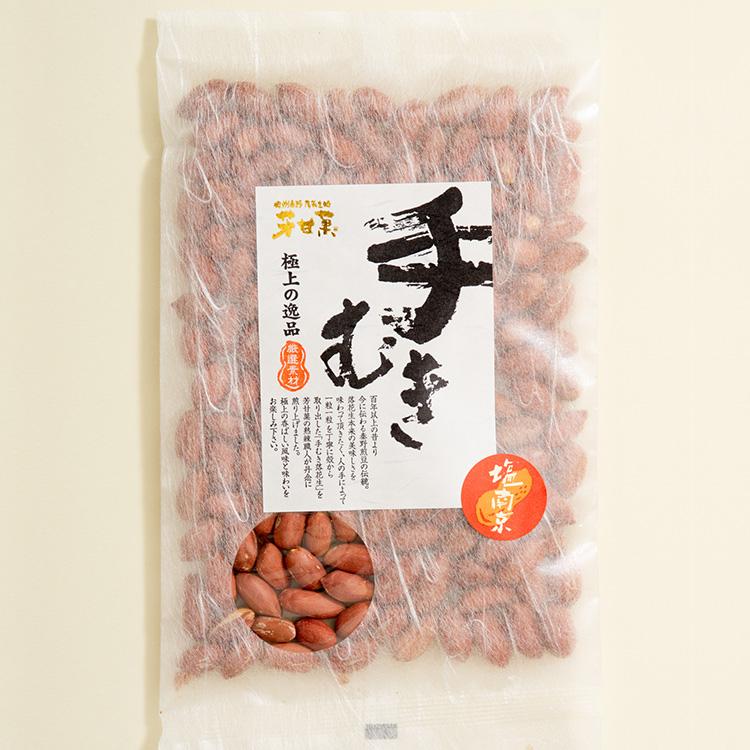手むき落花生ピーナッツ塩南京(130g入)