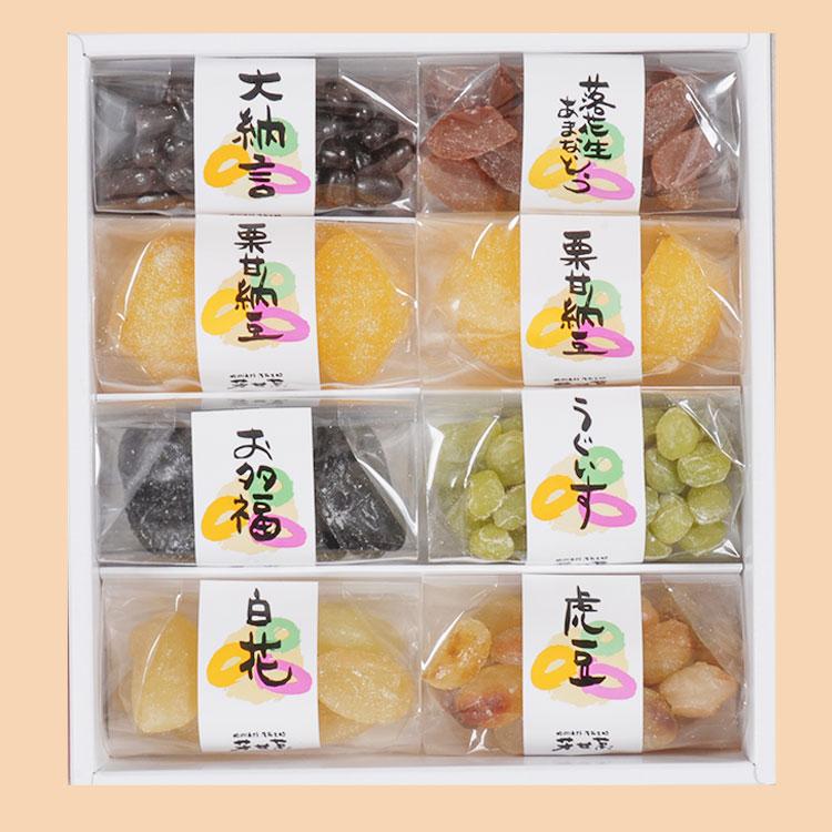 一口甘納豆 8個入 甘納豆各×2(栗/落花生) 甘納豆各×1(お多福/白花/うぐいす/大納言)