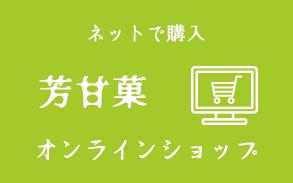 芳甘菓オンラインショップ