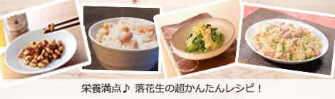 栄養満点♪ 落花生の超かんたんレシピ!