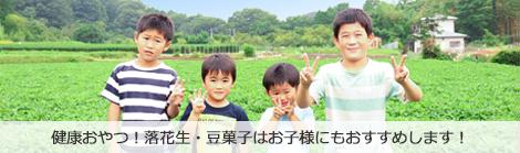健康おやつ!落花生・豆菓子はお子様にもおすすめします!