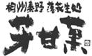 秦野名産 落花生 豆菓子・和菓子 芳甘菓豆芳